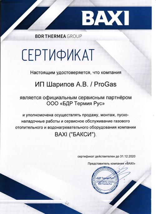 бакси сертификат прогазмаркет